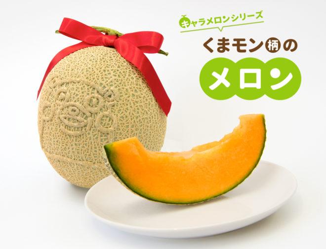 ខេត្ត Kumamoto ច្នៃផ្លែ Kumamon ចេញជាស្នាដៃពិសេស