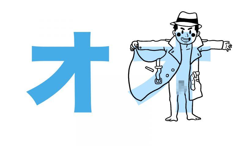 វិធីប្រកបអក្សរ Katakana ដើម្បីអោយងាយអាន