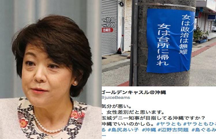 """ផ្ទាំងបាណូនៅ Okinawa រឿងបោះឆ្នោតបង្កកំហឹងដោយសារពាក្យ """"ស្ត្រីត្រឡប់ទៅផ្ទះបាយវិញទៅ"""""""