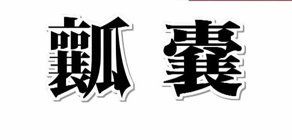 ពាក្យ Kanji ដែលពិបាកសូម្បីតែនិស្សិតក៏មិនអាចអានបាន