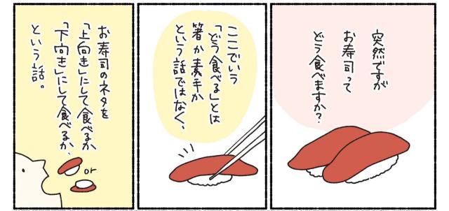 របៀបញ៉ាំ Sushi បែបថ្មីដែលអ្នកគួរដែលដឹង