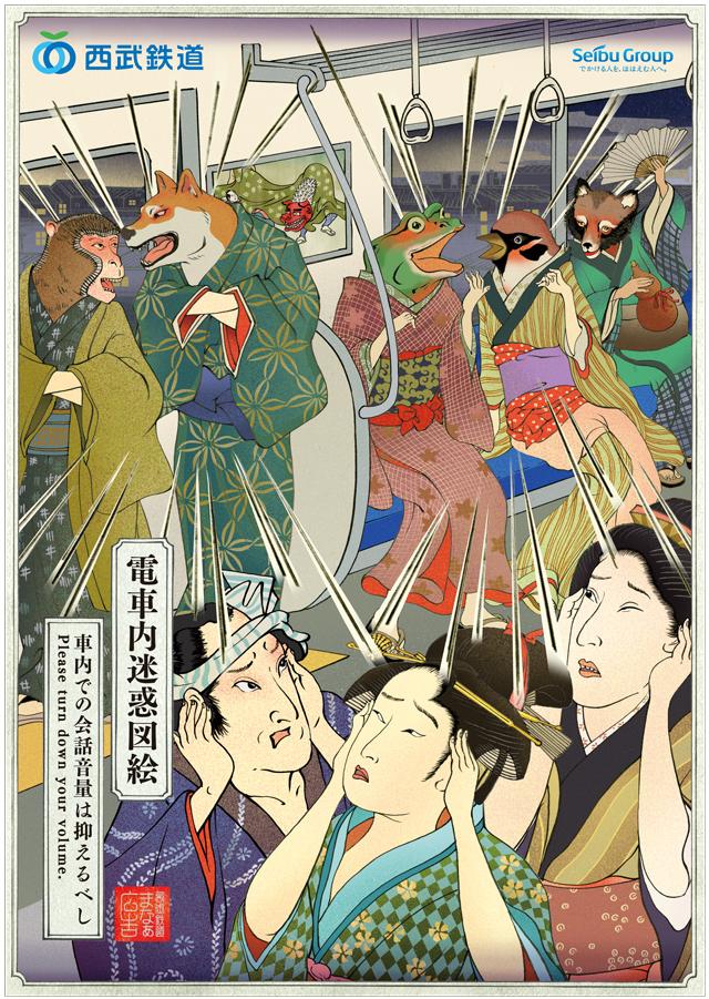 ទម្លាប់ជិះរថភ្លើងដូចជនជាតិជប៉ុនជាមួយនឹងផ្ទាំងគំនូរ Ukiyo-e